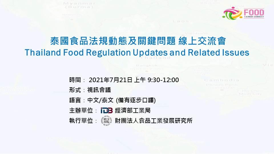 泰國食品法規動態及關鍵問題線上交流會