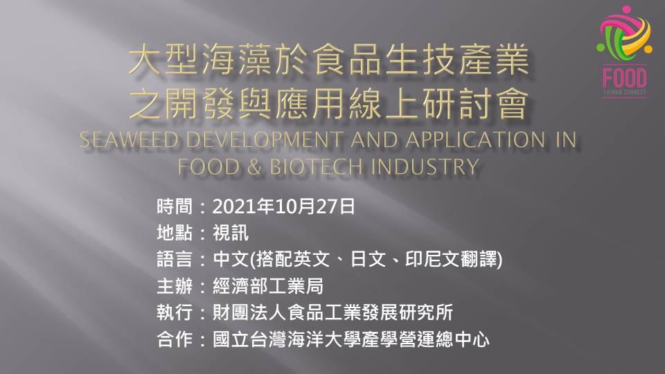 大型海藻於 食品生技 產業之開發與應用 線上 研討會(免費)
